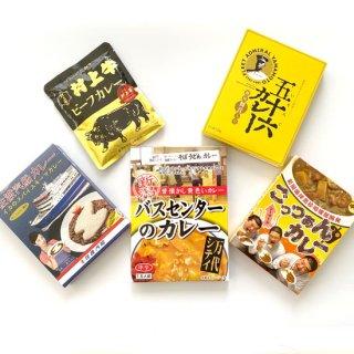 【新潟 レトルトカレー 通販】 5種食べ比べセット