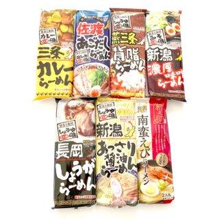 【新潟 ラーメン 通販】 7種食べ比べセット 乾麺
