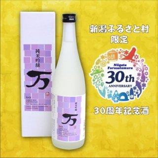 【ふるさと村限定佐渡の酒】天領盃純米吟醸 万 −BAN− 720ml