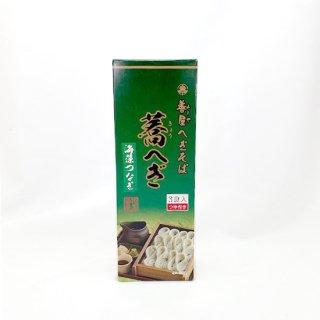 【十日町市のお土産 通販】 松代善家へぎそば 蕎(きょう)へぎ 3食入り(つゆ付き)乾麺