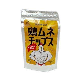 【新潟のお土産 通販】 鶏ムネチップス 国産鶏使用 食塩不使用 無添加
