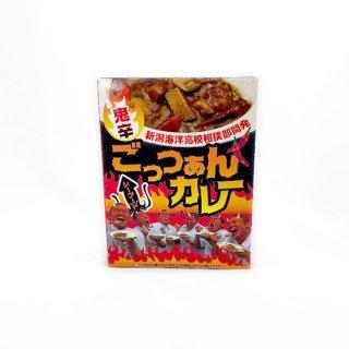 【新潟のお土産 通販】 ごっつぁんカレー 鬼辛(シーフード)レトルト 180g