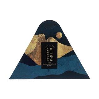 【佐渡のお土産 通販】 金山熟成:佐渡金銀山珈琲 ドリップバックコーヒー(10g×3)入り