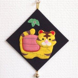 【塩沢紬】寅ミニタペストリー 令和4年(2022)干支「寅」人形