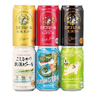 【新潟のお土産】PREMIUM BEER エチゴビール ベストセレクション(350ml×6本)