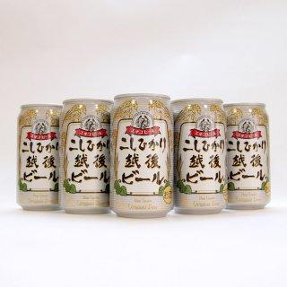 こしひかりビール1ケース(350ml×24本)