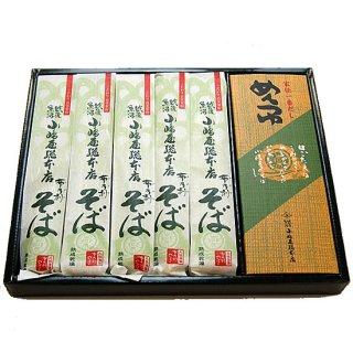 小嶋屋布海苔そば(乾麺) 5束つゆ付き そば200g×5束 つゆ70ml×5袋