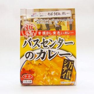 【新潟のお土産】新潟B級グルメ 万代シティバスセンターのカレー 220g