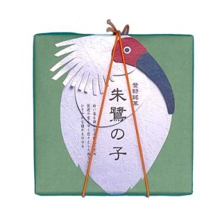 【新潟のお土産】朱鷺の子(黄味あん)7個入り※お届けまで10日前後いただいております。