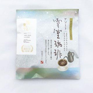【新潟のお土産】越後雪室屋 雪室珈琲ドリップ 10g×5