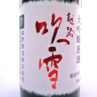 越路吹雪「大吟醸原酒」180ml