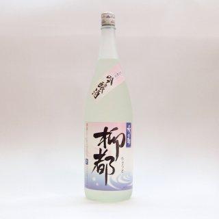 水の都 柳都 吟醸 (発送箱込) 1800ml