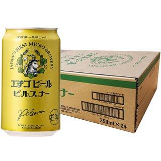 エチゴビール ピルスナー 1ケース(350ml×24本)