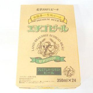【新潟のお土産】エチゴビール ビアブロンド 1ケース(350ml×24本)
