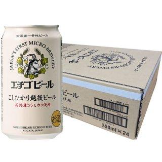 エチゴビールこしひかりキャラクター缶1ケース(350ml×24本)