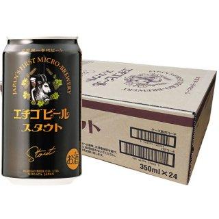 【新潟のお土産】エチゴビール スタウト 1ケース(350ml×24本)