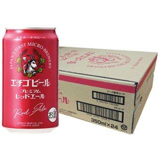 エチゴビール レッドエール 1ケース(350ml×24本)