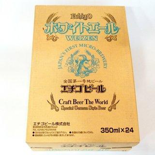 【新潟のお土産】エチゴビール ホワイトエール 1ケース(350ml×24本)