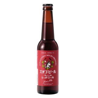 【新潟のお土産】レッドエール (330瓶)  330ml×12本