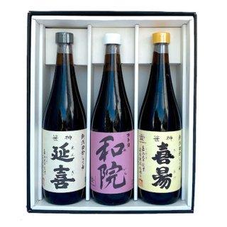 【阿賀野市のお土産 通販】コトヨ醤油セット「延喜・和院・喜昜」醤油各1本