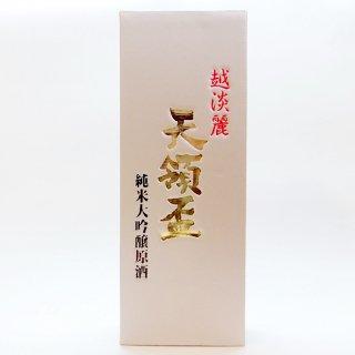 【新潟のお土産】天領盃 純米大吟醸原酒 越淡麗100% 720ml