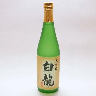 【阿賀野市のお土産】大吟醸 白龍 720ml