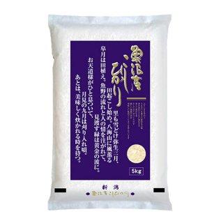 【新米】令和元年産 魚沼産コシヒカリ 5k ※発送までにお時間を頂く場合がございます