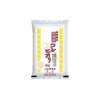 【佐渡のお土産】令和元年産 佐渡産コシヒカリ 5k ※ご注文を頂いてから商品をご用意させて頂きますので、発送迄に一週間ほどお時間を頂きます
