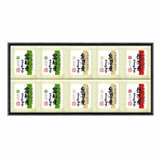 【魚沼・岩船・佐渡のお土産】令和2年産 真空パック ギフトセット10個入り 300g×10 魚沼・岩船コシヒカリ各4個・佐渡コシヒカリ2個※発送迄にお時間を頂く場合がございます