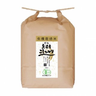 【魚沼のお土産】令和元年産 有機JAS認証 魚沼産コシヒカリ 5k ※受発注商品の為、お届けに一週間ほどお時間を頂いております