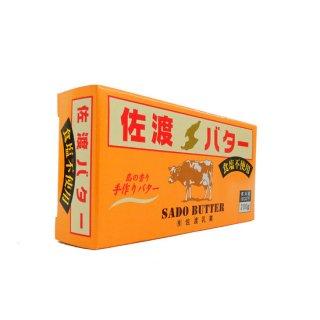 【佐渡のお土産】佐渡バター 佐渡産の厳選生乳を使用(食塩不使用)※冷蔵