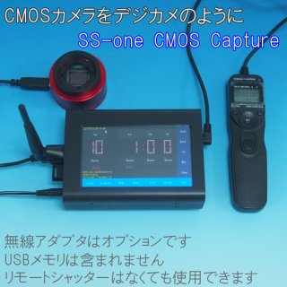 【予約受付3月発送】SS-one CMOS Capture