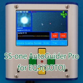SS-one AutoGuider Pro EQ5(GOTO)用