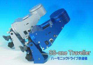 【2021年3月発送分予約受付】SS-oneトラベラー