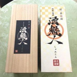 酒魅人〜しゅみじん〜(通常紙箱版)