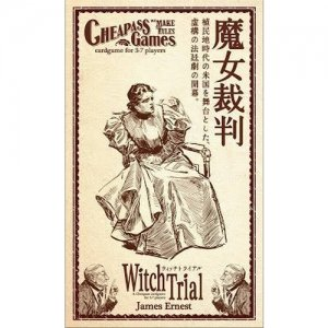 ウィッチ・トライアル(魔女裁判) 日本語版