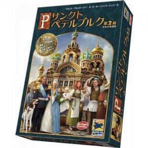 サンクトペテルブルク 第二版 日本語版