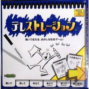 テレストレーション 日本語版