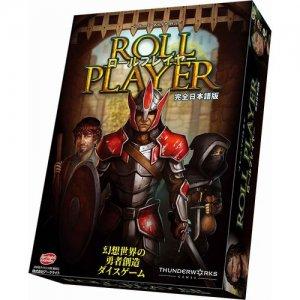 ロールプレイヤー 完全日本語版