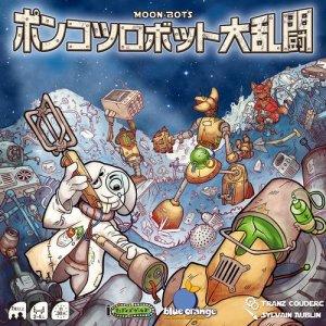 ポンコツロボット大乱闘 日本語版