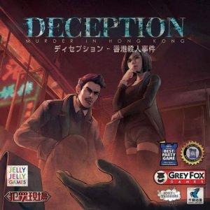 ディセプション ー香港殺人事件ー