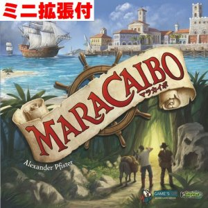 マラカイボ 日本語版(ミニ拡張付)