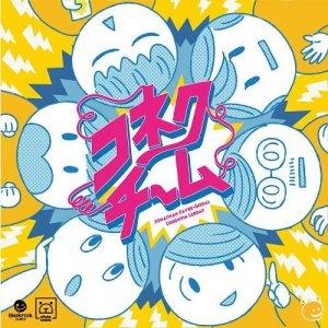 コネクチーム 日本語版