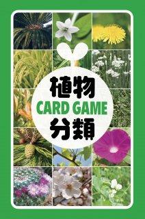 植物分類カードゲーム