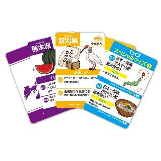 都道府県カードゲーム
