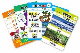 地理カードゲーム