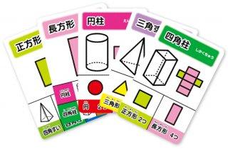 算数図形カード