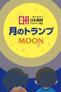 月の満ち欠けトランプ