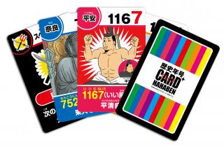 歴史年号カードゲーム