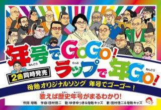 歴史年号ソング「年号でGoGo!」「ラップで年Go!」